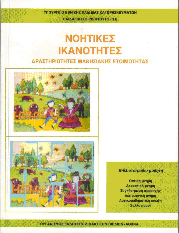 http://www.pi-schools.gr/download/lessons/drast_math_etoimotitas/noitikes_ikanotites/vivlio/enotites/2akoustmnimi.pdf