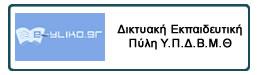 Η Δικτυακή Εκπαιδευτική Πύλη του Υπουργείου Παιδείας